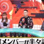 T-Pablowが武道館ライブ後『水曜日のダウンタウン』出演!一生刑務所暮らしが良い?
