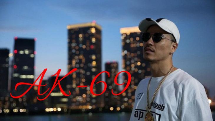 AK-69のおすすめ人気曲10選!ファンが選ぶ2019年完全保存版!