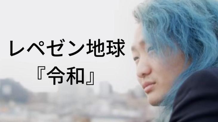 レペゼン地球が新元号『令和』の曲を公開!バックには国が関係していた!?